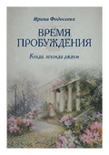 """Федосеева И.Н. """"Время пробуждения"""""""