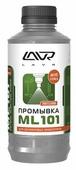 Lavr Промывка инжекторных систем ML101