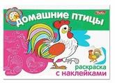 Hatber Раскраска с наклейками. Домашние птицы