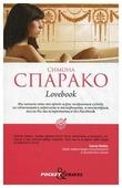 """Спарако С. """"LOVEBOOK"""""""