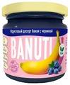 Фруктовый десерт BANUTI банан с черникой, банка 200 г