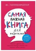 Книга АСТ Самая важная книга для родителей