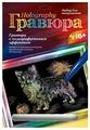 Гравюра LORI Чихуахуа (ГР-125) цветная основа с голографическим эффектом