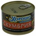 ХОРОШО Скумбрия атлантическая натуральная с маслом, 250 г