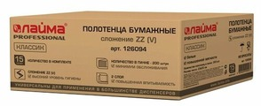 Полотенца бумажные Лайма Классик белые двухслойные 126094