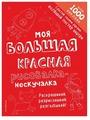 ЭКСМО Раскраска с наклейками. Моя большая красная рисовалка-нескучалка