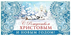 Конверт для денег Творческий Центр СФЕРА С Рождеством Христовым и Новым Годом! (КД-12852), 1 шт.