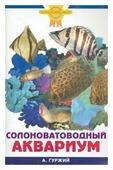 """Гуржий А.Н. """"Солоноватоводный аквариум"""""""