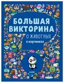 Первые книжки малыша. Большая викторина о животных в картинках