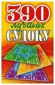 """Николаева Ю.Н. """"390 лучших судоку"""""""