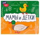Мозаика-Синтез Книжка-игрушка Мамы и детки