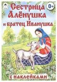 """Сказка с наклейками """"Сестрица Аленушка и братец Иванушка"""""""