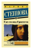 """Степнова М.Л. """"Где-то под Гроссето"""""""