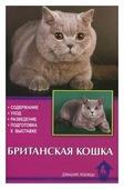 """Сугробов Валерий Юрьевич """"Британская кошка. Содержание. Уход. Разведение. Подготовка к выставке"""""""
