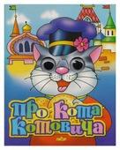Про кота Котовича