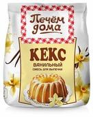 Печём Дома Смесь для выпечки Кекс ванильный, 0.3 кг