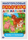 """Книжка-активити с наклейками """"Мамы и малыши"""""""