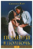 """Кэрр С. """"Поцелуй в полночь. 2 изд."""""""