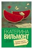 """Вильмонт Екатерина Николаевна """"Гормон счастья и прочие глупости"""""""