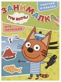 """Книга с наклейками """"Три Кота. N ЗМ 1908. Занималка для малышей"""""""