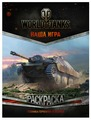 АСТ Раскраска. World of Tanks. Техника Германии и Японии