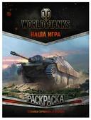 АСТ Раскраска. World of Tanks. Техника Германии и Японии