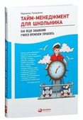 """Лукашенко М.А. """"Тайм-менеджмент для школьника. Как Федя Забывакин учился временем управлять"""""""