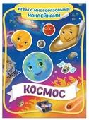 """Книжка с наклейками """"Космос. Игры с многоразовыми наклейками"""""""
