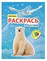 Мозаика-Синтез Раскрась Россию. Арктика