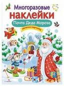 Книжка с наклейками Многоразовые наклейки. Дополни картинку. Почта Деда Мороза
