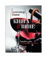 """Панов А. """"Книга о вине. Подробно о вине для гурманов и ценителей"""""""