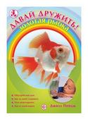 """Пейдж Джилл """"Золотая рыбка"""""""