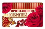Приглашение Творческий Центр СФЕРА Приглашение на Юбилей (ПМ-7728), 1 шт.