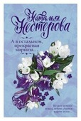 """Нестерова Наталья """"А в остальном, прекрасная маркиза..."""""""
