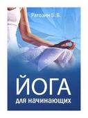 """Рагозин Борис """"Йога для начинающих: Руководство для самостоятельных занятий"""""""