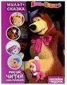 ЛЕВ Раскраска с наклейками. Маша и медведь. Рисуй, читай, наклеивай