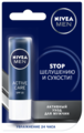 Nivea Бальзам для губ Men Active Care SPF 15