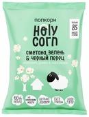 Попкорн Holy Corn Сметана, зелень & чёрный перец готовый, 20 г