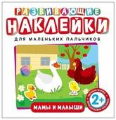 """Книжка с наклейками """"Развивающие наклейки. Мамы и малыши"""""""