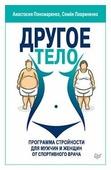 """Пономаренко А. """"Другое тело. Программа стройности для мужчин и женщин от спортивного врача"""""""