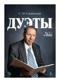 """Слонимский Сергей Михайлович """"Дуэты. Ноты"""""""