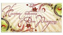 Конверт для денег Творческий Центр СФЕРА Наилучшие пожелания в День рождения!, 1 шт.