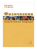 """Данько Г.В. """"Физическая подготовка борцов"""""""