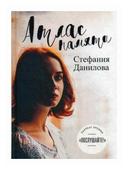 """Данилова Стефания """"Атлас памяти. Смотри мне в глаза"""""""