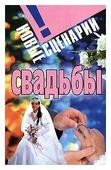"""Смирнова Л. """"Новые сценарии свадьбы"""""""