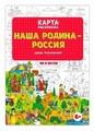 ГеоДом Карта-раскраска. Наша родина Россия. (в конверте)