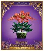 Моя Выдумка Цветы из пайеток Цветы Семирамиды Герберы 287
