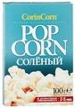Попкорн CorinCorn солёный в зернах, 100 г