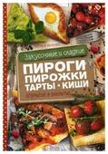 """Ивченко З. """"Закусочные и сладкие пироги, пирожки, тарты, киши. Открытые и закрытые"""""""