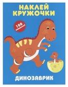 """Книжка с наклейками """"Динозаврик. Наклей кружочки"""""""